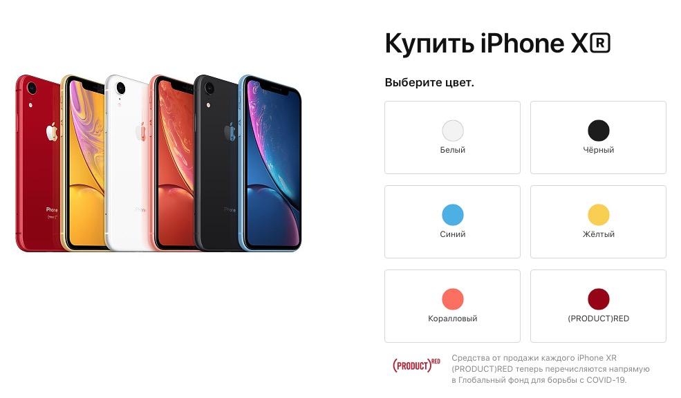 Купить iPhone XR в России