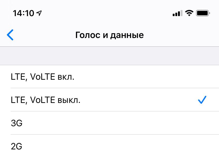 Как включить 4G на iPhone?